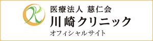 医療法人 慈仁会 川崎クリニック オフィシャルサイト