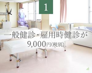一般健診・雇用時健診が 8,300円(税別)