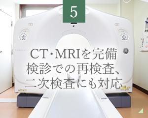 CT・MRIを完備 検診での再検査、 二次検査にも対応