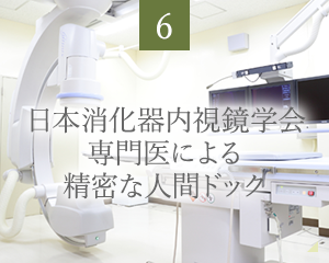 日本消化器内視鏡学会 専門医による 精密な人間ドック
